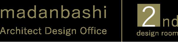 真玉橋設計事務所 2nd デザインルーム
